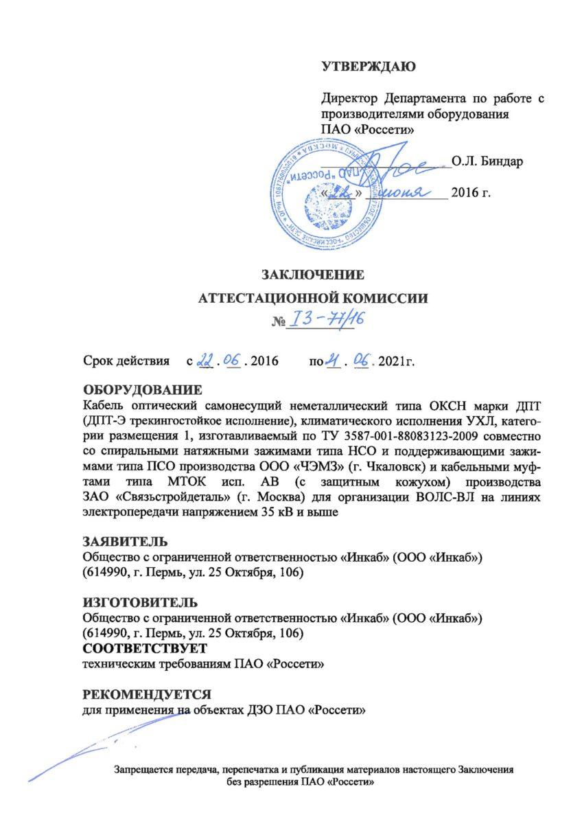 Аттестат ДПТ 1 лист 2016-2021