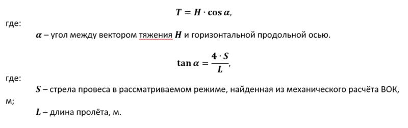 Формула расчета нормативной нагрузки на опору